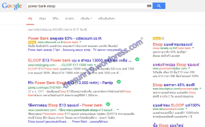 EloopE14_SearchGoogle