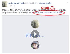 FB_Thank-01-1